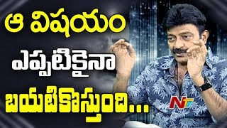 Those Things Will Be Revealed When the Time Comes : Rajasekhar || NTV