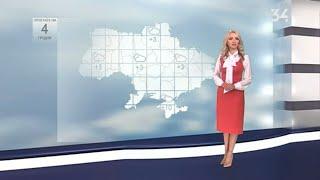Погода в Україні на 04 грудня 2020