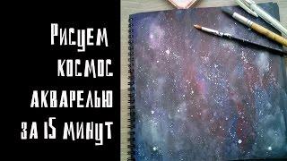 Как нарисовать космос(Как нарисовать космос. Рисуем космос поэтапно в черном скетчбуке. В данном мастер-классе показано, как нари..., 2016-02-11T15:04:45.000Z)