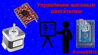Управление шаговым двигателем(, 2017-08-11T20:59:45.000Z)