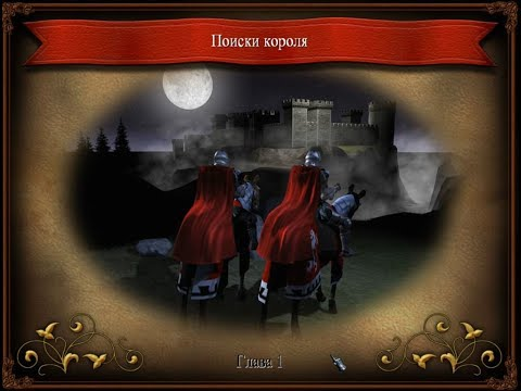 Прохождение Stronghold2. Глава 1