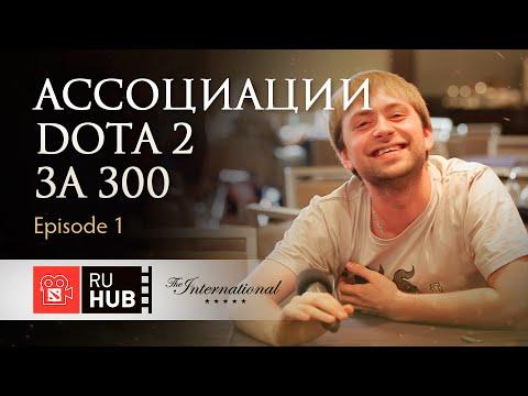 видео: Ассоциации dota 2 за 300. ep 1