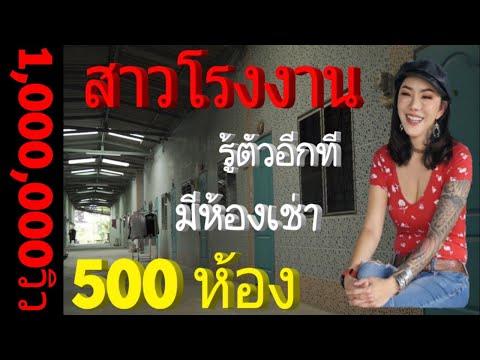 เริ่มต้นธุรกิจ จากสาวโรงงาน สู่ ธุรกิจห้องเช่า 500 ห้อง