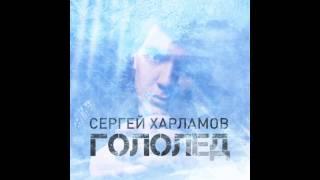Сергей Харламов - Гололёд