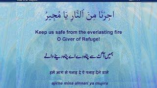Beautiful Recitation of Dua Al-Mujeer
