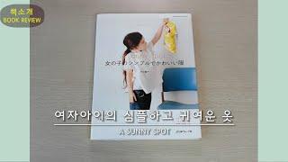 #83. 【Book】 여자 아이의 심플하고 귀여운 옷