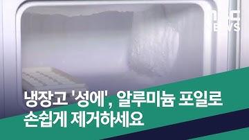 [스마트 리빙] 냉장고