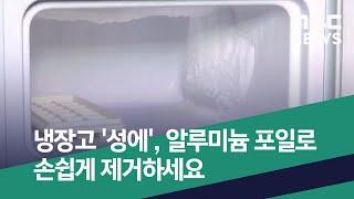 [스마트 리빙] 냉장고…