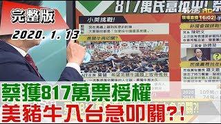 2020.01.13【#新聞大白話】蔡獲817萬票授權 美豬牛入台急叩關?!