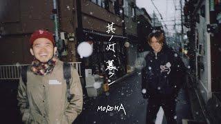 MOROHA 「其ノ灯、暮ラシ」Official Trailer