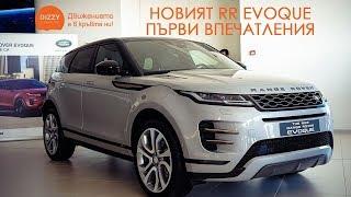 Новият Range Rover Evoque: първи впечатления!
