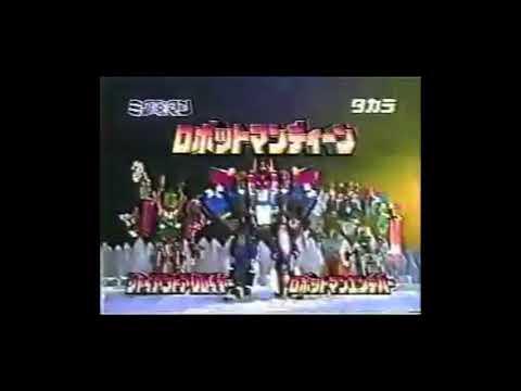 小さな巨人 ミクロマン タカラ 玩具CM ロボットマン・レッドパワーズ編 1999年.