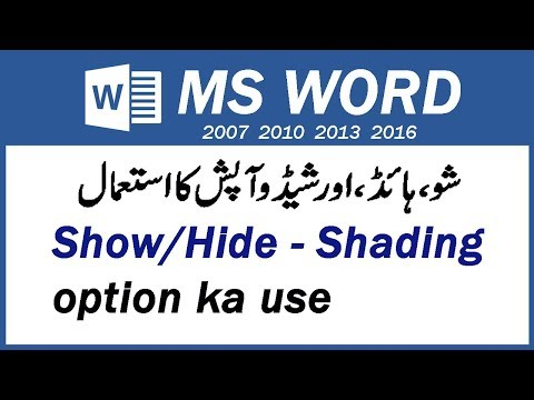 How to Show Hide Text & Shading in Microsoft Word 2010 by Alam info Academy