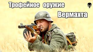 Трофейное советское оружие Вермахта и войск СС