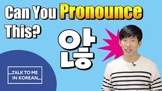 "Korean Q&A - How To Pronounce ""않"""