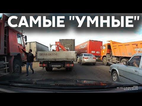 Подборка САМЫХ 'УМНЫХ' водителей #127