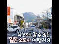 [8 Small City of Japan to Direct Flight] 직항으로 갈 수 있는 일본 소도시 여행지 8
