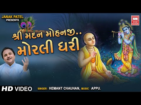 Shree Madan Mohanji (VIDEO) | Shrinathji Bhajan | Full Song