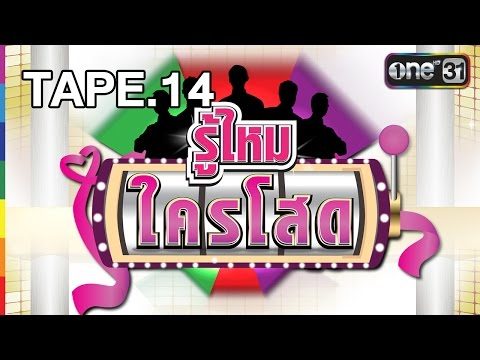 รู้ไหมใครโสด | TAPE.14 | 27 พ.ย.59 | ช่อง one 31