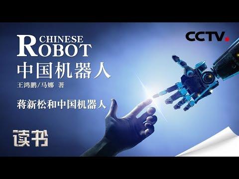 《读书》 王鸿鹏/马娜 《中国机器人》 蒋新松和中国机器人 20191014 | CCTV科教