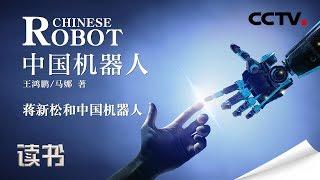 《读书》 20191014 王鸿鹏/马娜 《中国机器人》 蒋新松和中国机器人| CCTV科教