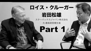 ロイス・クルーガー:スターバックスジャパン元CEO・岩田松雄氏インタビュー