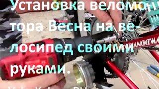 Установка веломотора vesna своими руками