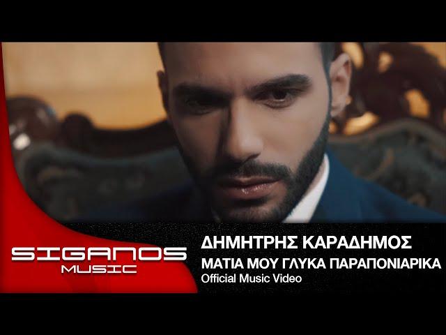 Δημήτρης Καραδήμος - Μάτια μου Γλυκά Παραπονιάρικα - Official Video Clip 2016