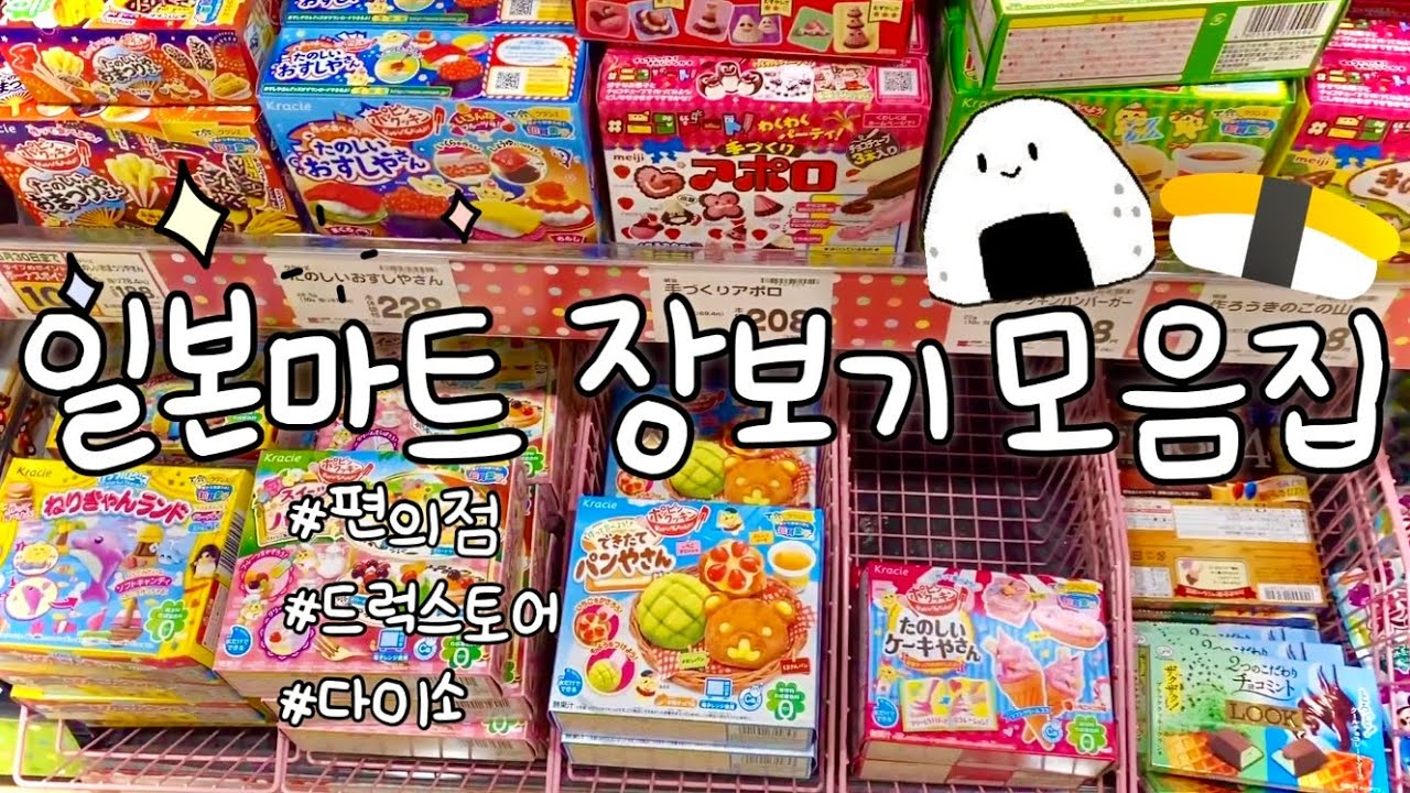 🍒 일본마트 장보기 1시간짜리 영상✨🛒 편의점•다이소•드럭스토어 쇼핑 모음집👛