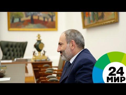 Пашинян подал в отставку с поста премьера Армении - МИР 24