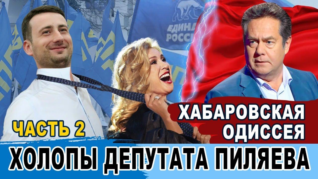 Холопы депутата Пиляева