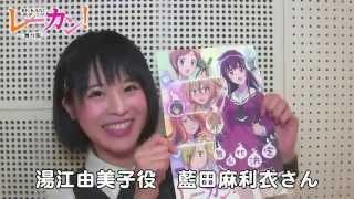 藍田麻利衣さん(湯江由美子役)からコメントを頂きました。