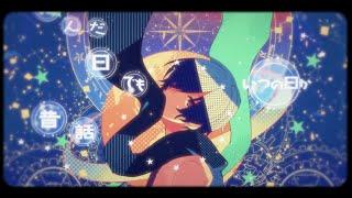 そらる-ビー玉の中の宇宙【Music Video】