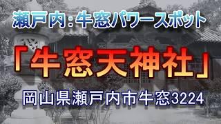 パワースポット「牛窓天神社」&「金剛頂寺」
