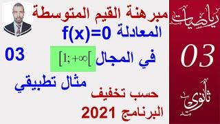 مبرهنة القيم المتوسطة3 (f(x)=0…