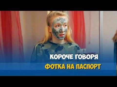 Короче говоря, фото на паспорт - Поисковик музыки mp3real.ru