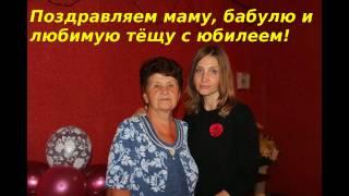 Поздравляем с Юбилеем нашу маму,бабулю и любимую тещу!
