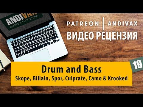 Видео рецензия на трек №19 - DNB (Skope, Billain, Spor, Culprate, Camo & Krooked)