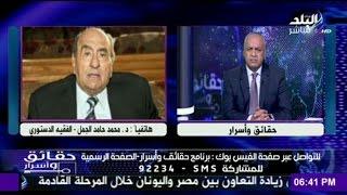 بالفيديو.. حامد الجمل: لا يمكن إلغاء «الحصانة البرلمانية» عن «النواب»