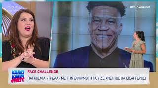 FaceApp: Πώς θα είναι οι celebrities… γερασμένοι- Καλοκαίρι not 17/7/2019 | OPEN TV