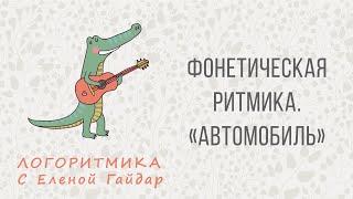 Логоритмика Гайдар Елены (№21)