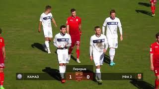 Саммари матча «КАМАЗ» 2:0 «Уфа 2»