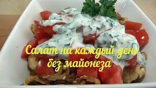 Рецепт салата с куриной грудкой и овощами. Салат на каждый день без майонеза.