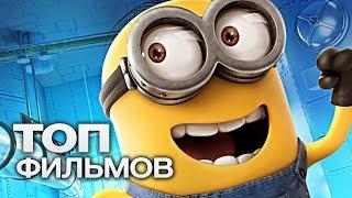 ТОП-10 ЛУЧШИХ МУЛЬТФИЛЬМОВ (2015)