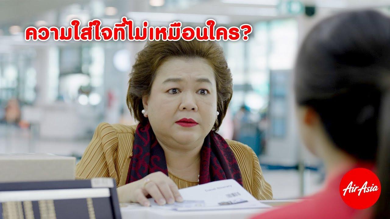 AirAsia | ใส่ใจมากกว่าที่เห็น