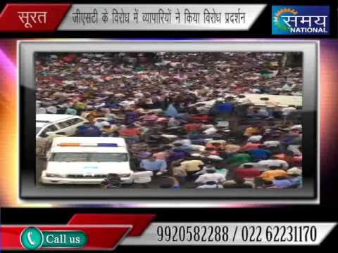 | Protest Against GST | Textile Trader |  Suart |