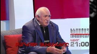 Kisabac Lusamutner anons 07.06.18 Qarkopi Zavaknere