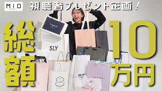 【総額10万円】ファッションから雑貨まで!お気に入りアイテムを視聴者プレゼント🎁 in天王寺ミオ