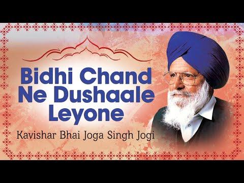 Kavishar Bhai Joga Singh Jogi - Bidhi Chand Ne Dushaale Leyone - Kissa Roop Basant
