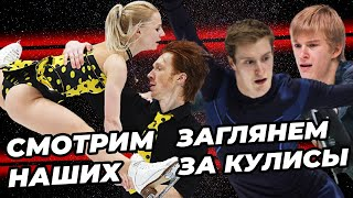 Россия примет Гран При 14 15 августа покажут новые программы Смотрим тренировки фигуристов